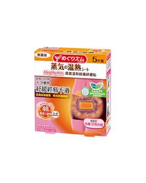 Steam Themo Patch (Bauchpflege)