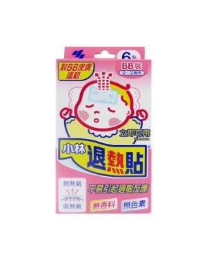 Kobayashi - Cooling Gel Patch For Baby - 6pcs