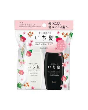 Kracie - Mini ensemble shampooing et revitalisant lissant - 1set(2items)