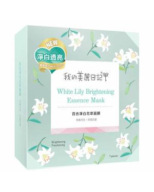 My Beauty Diary - Masque aux essences éclaircissantes au lys blanc - 7pcs